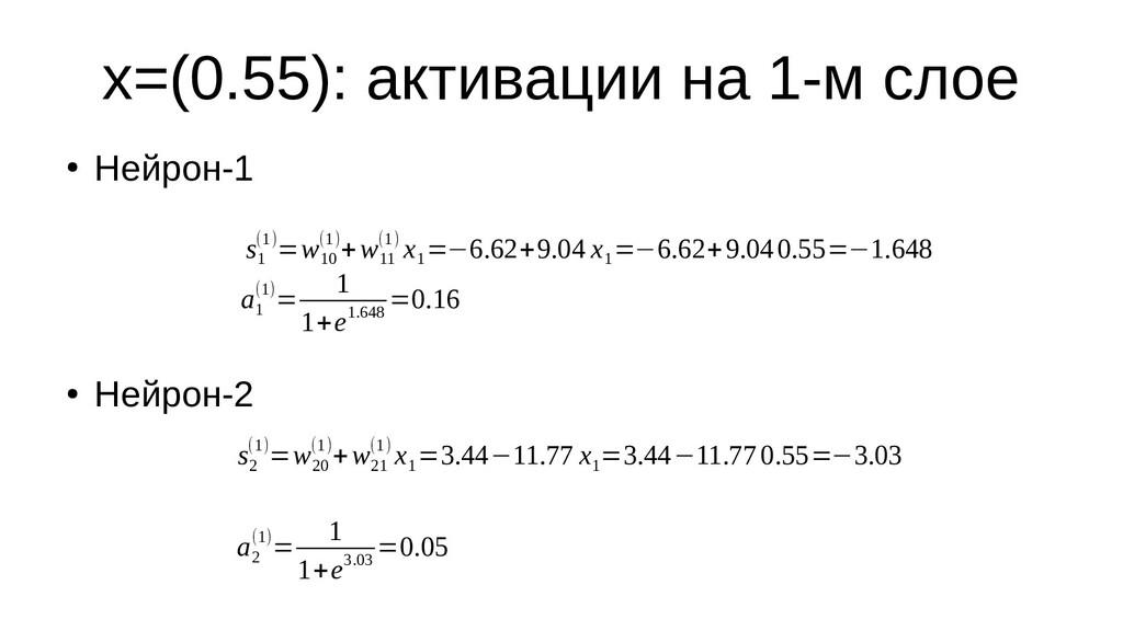 x=(0.55): активации на 1-м слое ● Нейрон-1 ● Не...