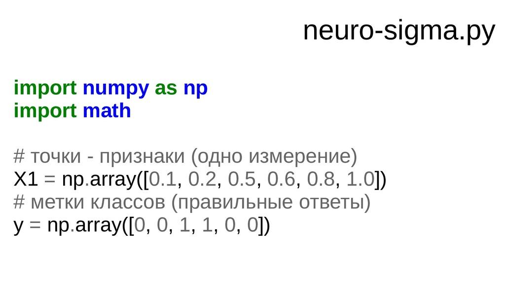 neuro-sigma.py import numpy as np import math #...