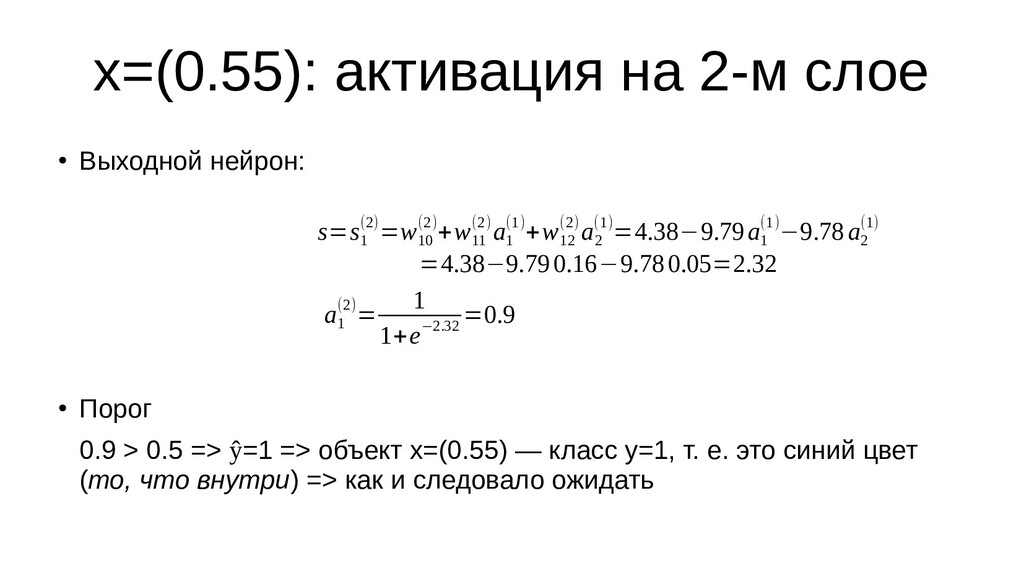 x=(0.55): активация на 2-м слое ● Выходной нейр...