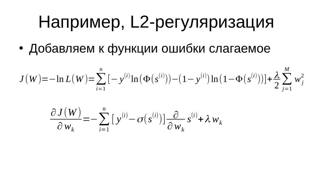 Например, L2-регуляризация ● Добавляем к функци...