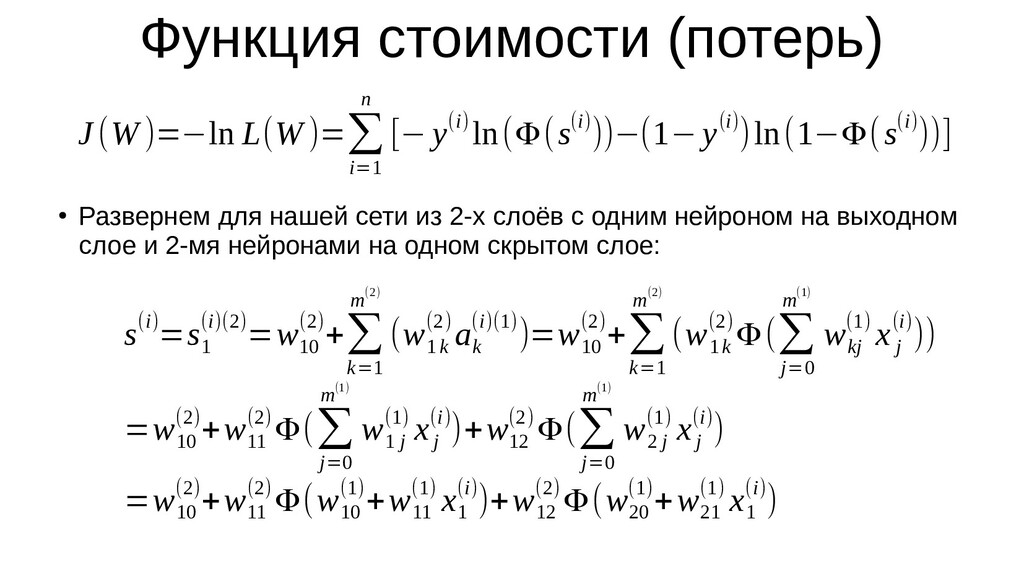 Функция стоимости (потерь) J (W )=−ln L(W )=∑ i...
