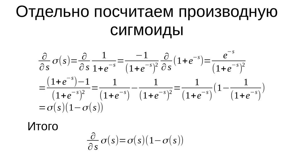 Отдельно посчитаем производную сигмоиды Итого ∂...