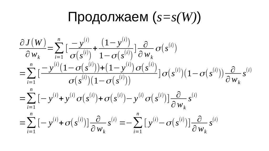 Продолжаем (s=s(W)) ∂J (W ) ∂w k =∑ i=1 n [ − y...