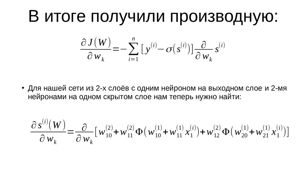 В итоге получили производную: ∂ J (W) ∂w k =−∑ ...