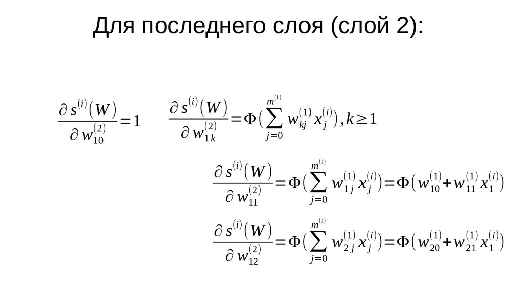 Для последнего слоя (слой 2): ∂ s(i)(W ) ∂ w 10...