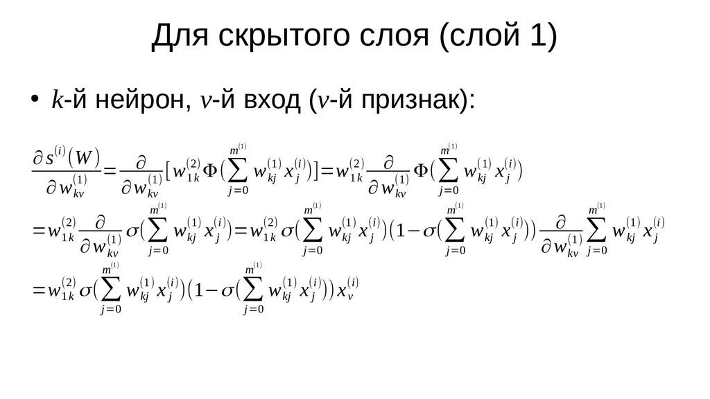 Для скрытого слоя (слой 1) ● k-й нейрон, v-й вх...