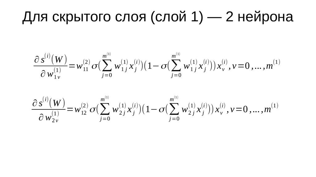Для скрытого слоя (слой 1) — 2 нейрона ∂ s(i)(W...