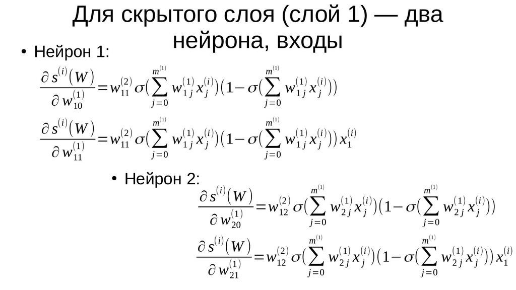 Для скрытого слоя (слой 1) — два нейрона, входы...