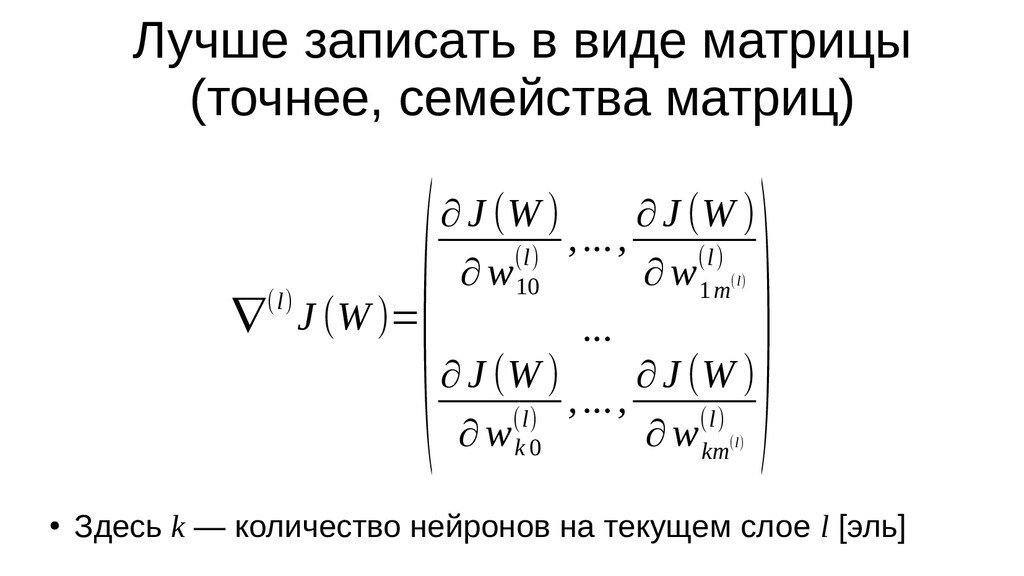 Лучше записать в виде матрицы (точнее, семейств...