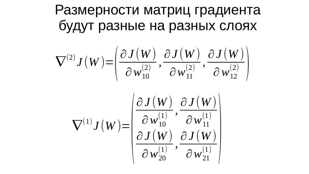 Размерности матриц градиента будут разные на ра...