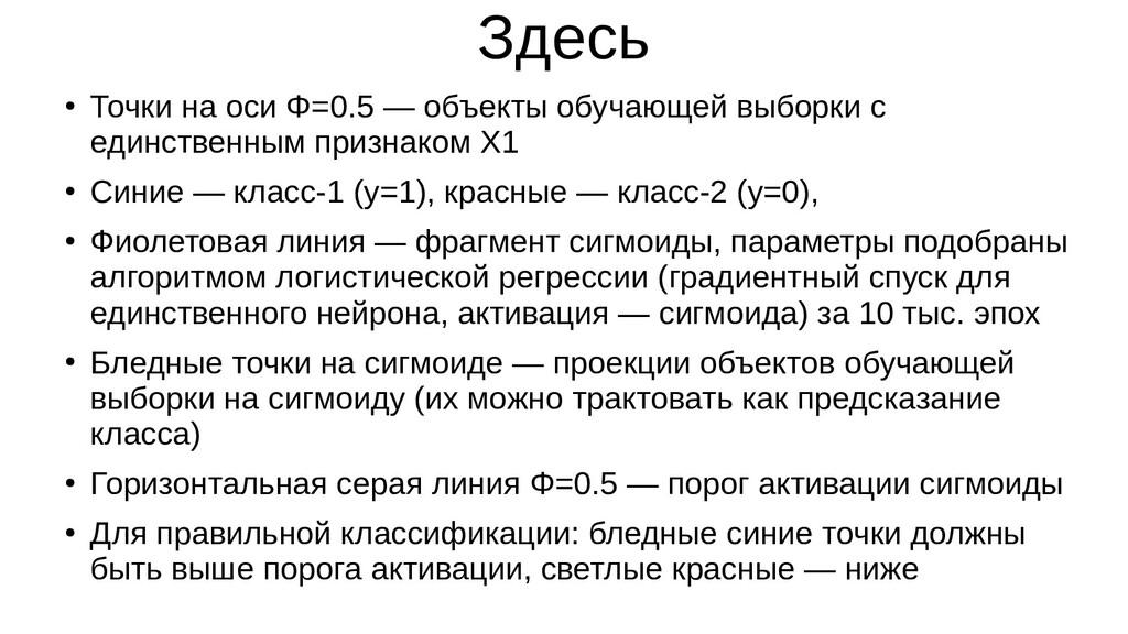 Здесь ● Точки на оси Φ=0.5 — объекты обучающей ...