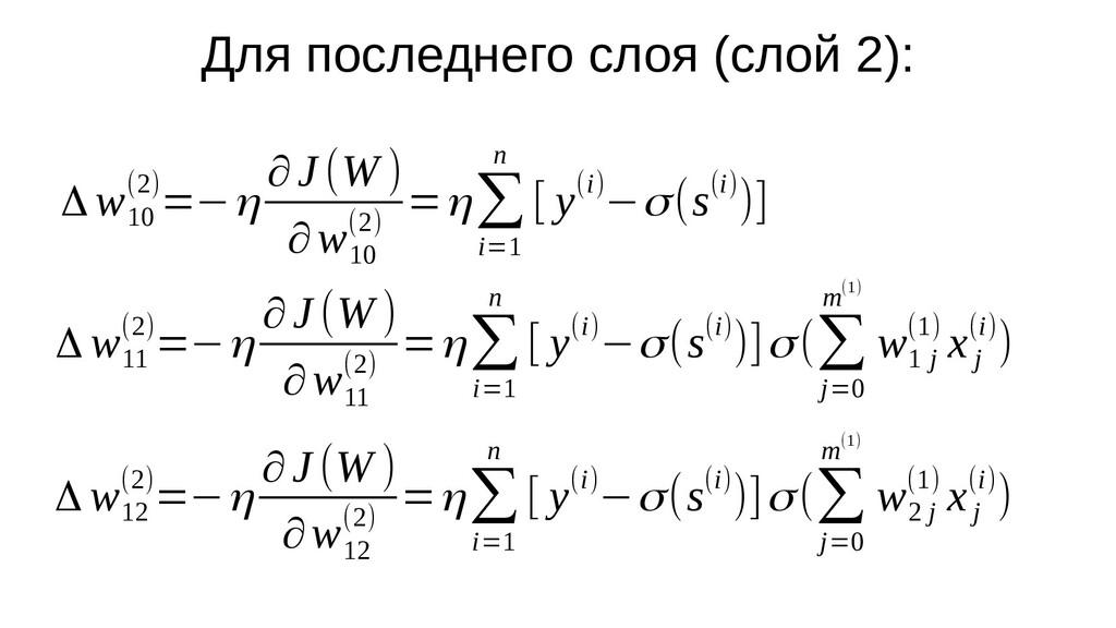 Для последнего слоя (слой 2): Δ w 10 (2)=−η ∂J ...