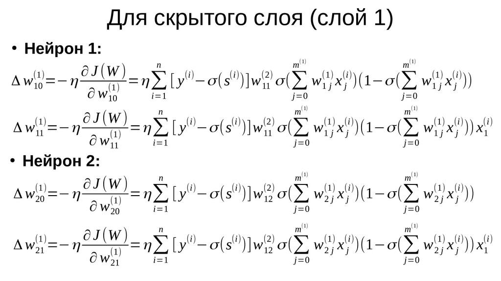 Для скрытого слоя (слой 1) ● Нейрон 1: ● Нейрон...