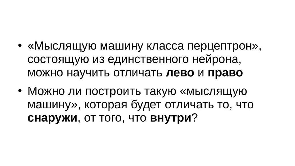 ● «Мыслящую машину класса перцептрон», состоящу...
