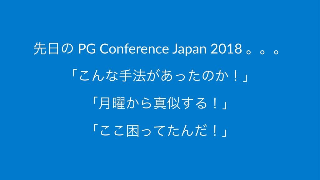 ઌͷ PG Conference Japan 2018 ɻɻɻ ʮ͜Μͳख๏͕͋ͬͨͷ͔ʂʯ...
