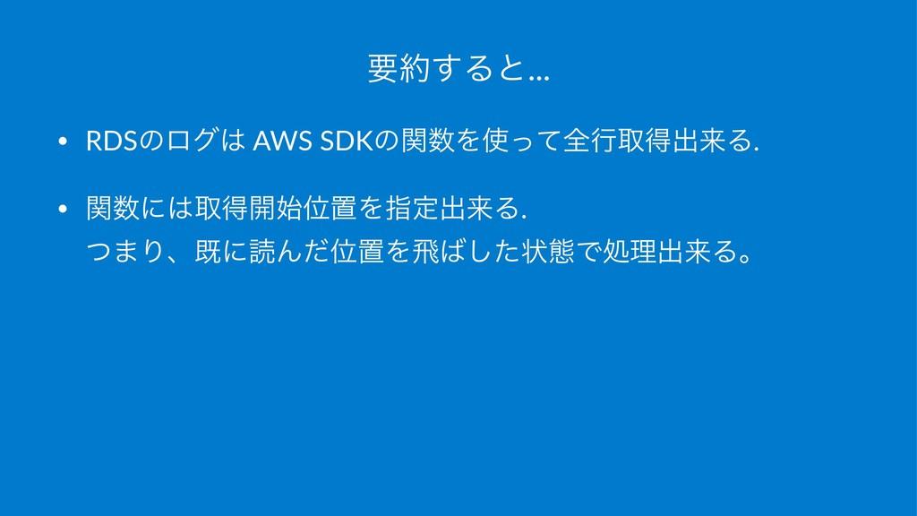 ཁ͢Δͱ... • RDSͷϩά AWS SDKͷؔΛͬͯશߦऔಘग़དྷΔ. • ؔʹ...