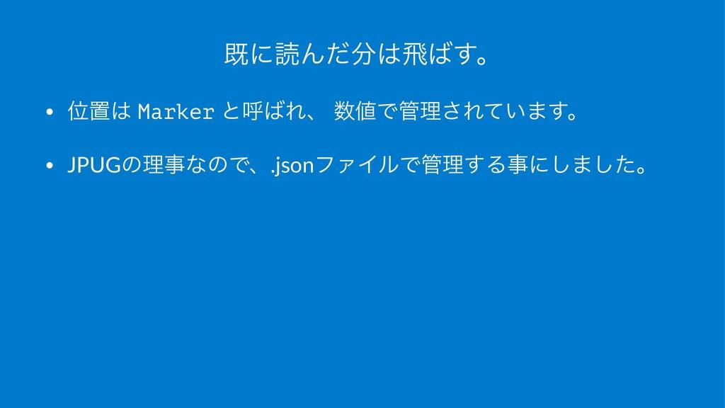 طʹಡΜͩඈ͢ɻ • Ґஔ Marker ͱݺΕɺ Ͱཧ͞Ε͍ͯ·͢ɻ • J...
