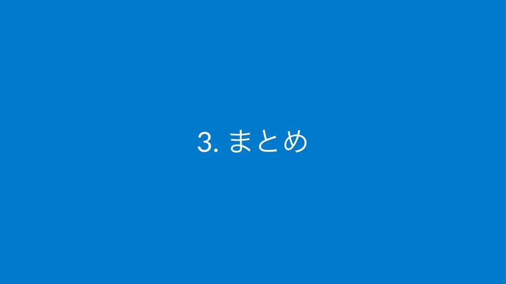 3. ·ͱΊ
