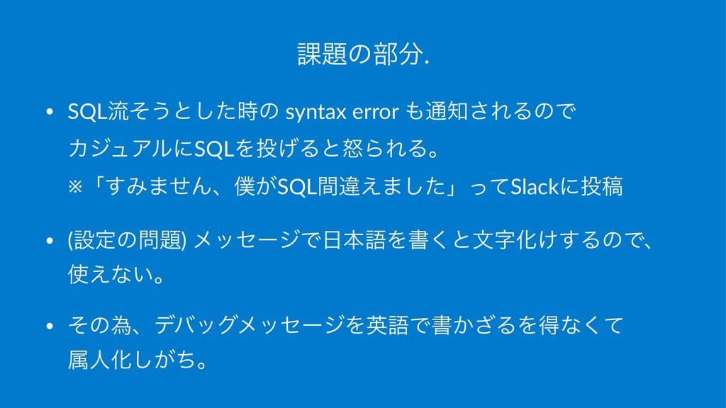 ՝ͷ෦. • SQLྲྀͦ͏ͱͨ͠ͷ syntax error ௨͞ΕΔͷͰ ΧδϡΞ...