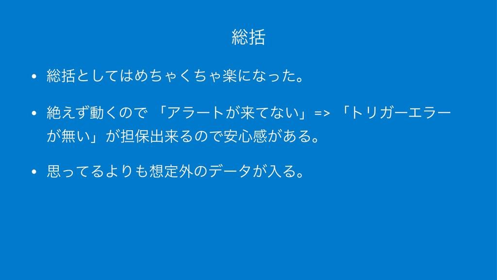 ૯ׅ • ૯ׅͱͯ͠ΊͪΌͪ͘Όָʹͳͬͨɻ • ઈ͑ͣಈ͘ͷͰ ʮΞϥʔτ͕དྷͯͳ͍ʯ=>...