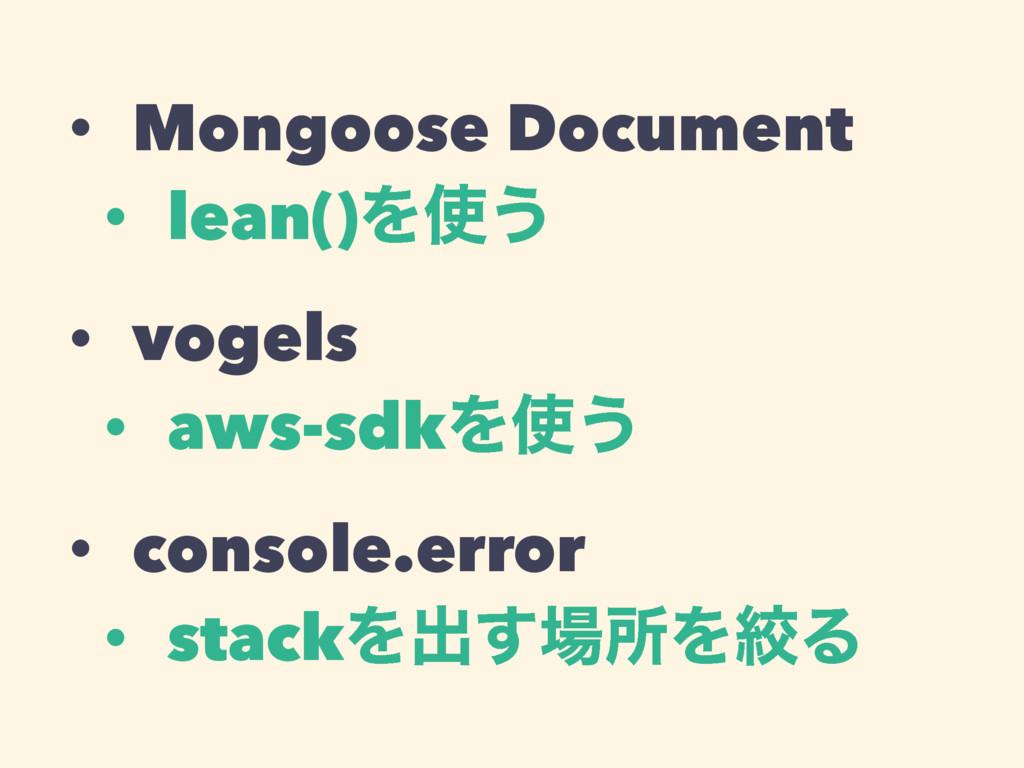 • Mongoose Document • lean()Λ͏ • vogels • aws-...
