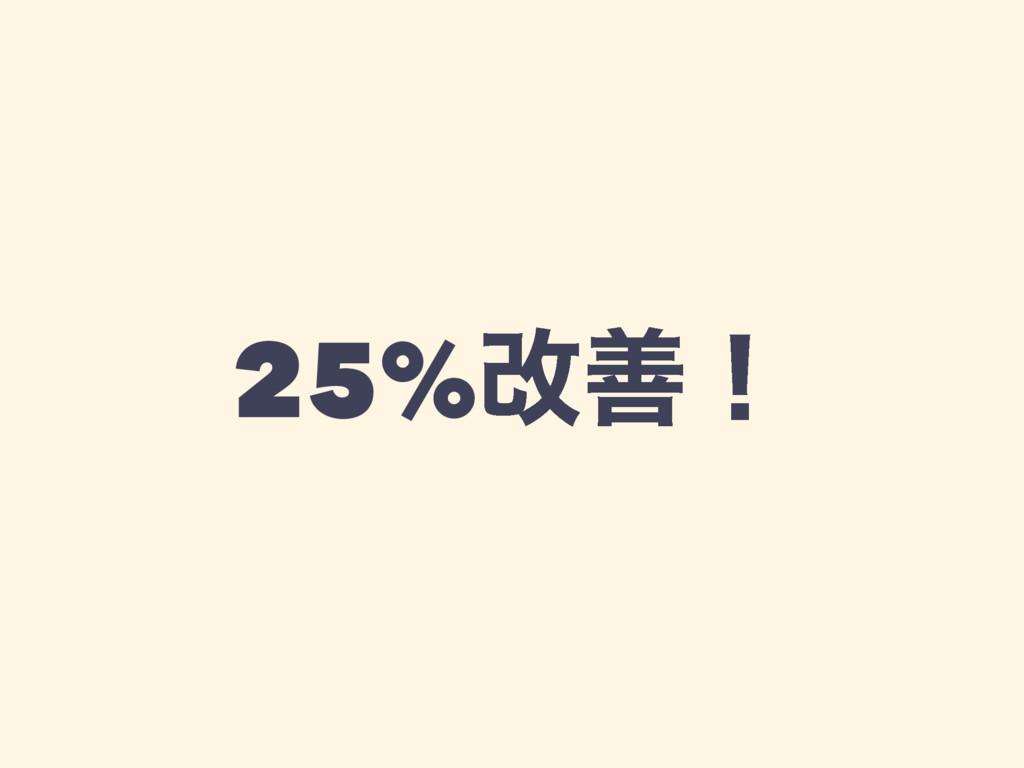 25%վળʂ