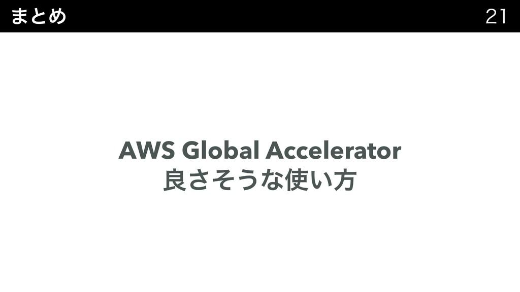 ·ͱΊ   AWS Global Accelerator ྑͦ͞͏ͳ͍ํ