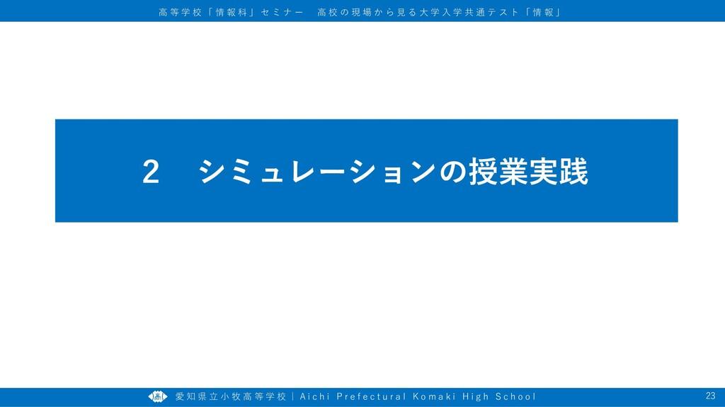 愛 知 県 立 小 牧 高 等 学 校 | A i c h i P r e f e c t u...