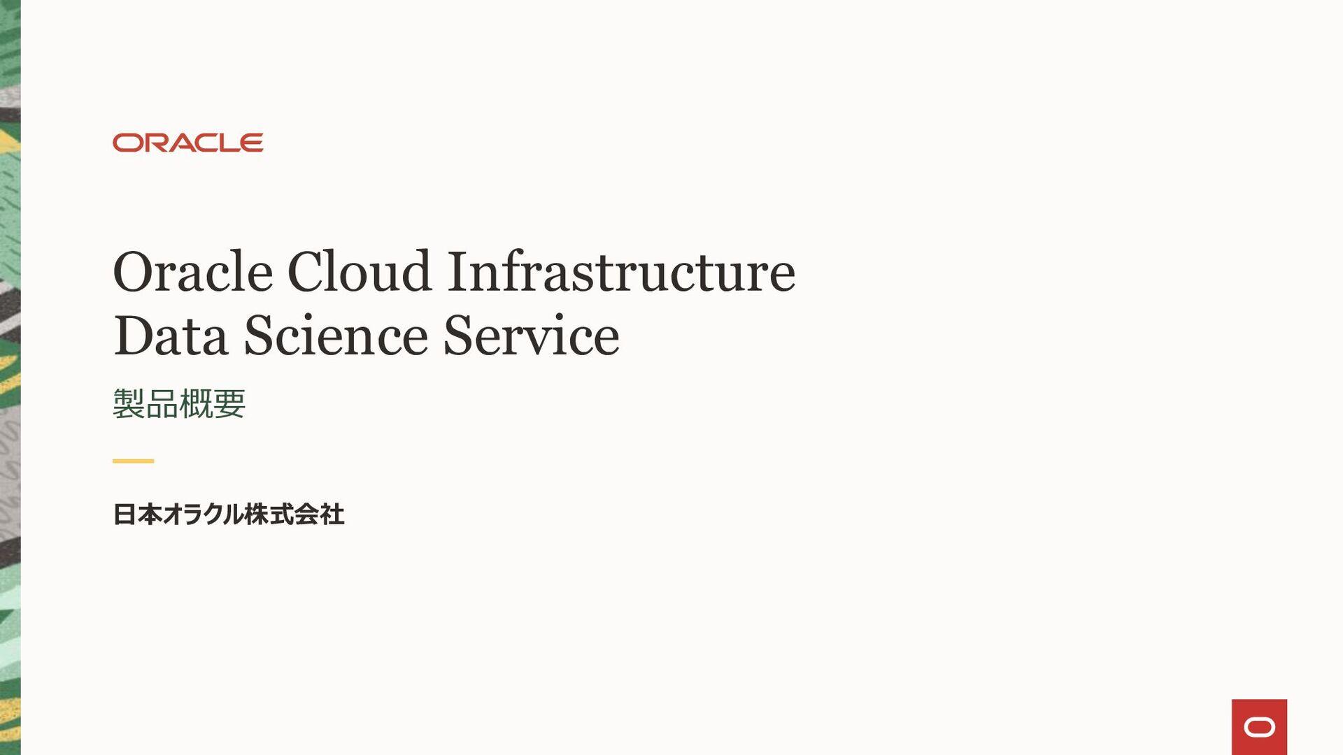 2020 4 2 Oracle Cloud Infrastructure Data Scien...