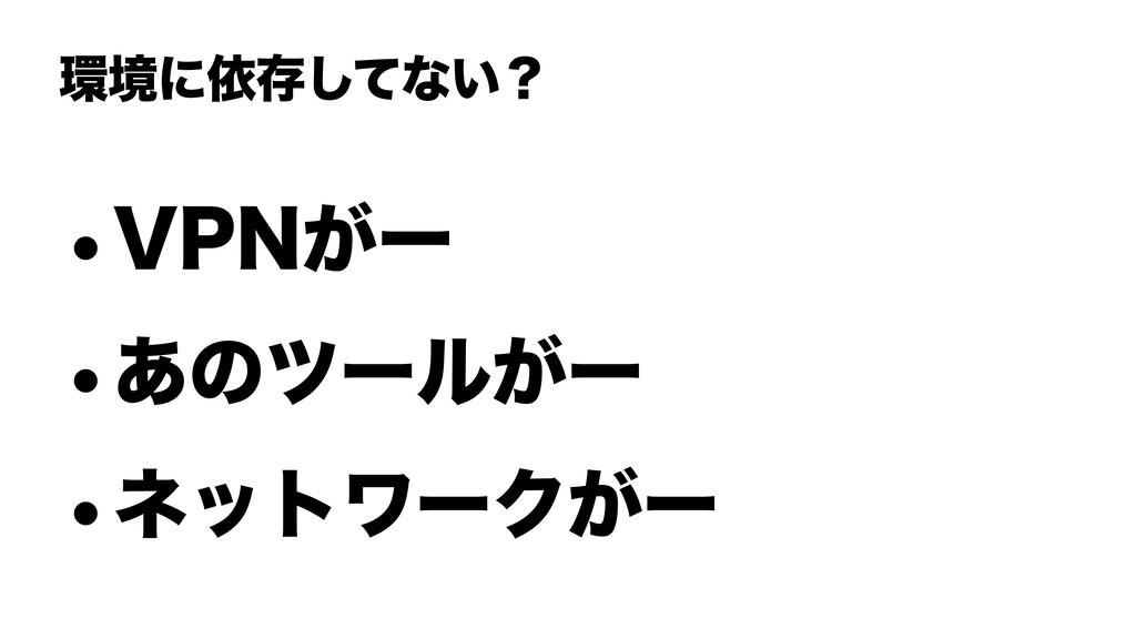 ڥʹґଘͯ͠ͳ͍ʁ w71/͕ʔ w͋ͷπʔϧ͕ʔ wωοτϫʔΫ͕ʔ