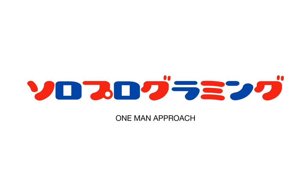 ONE MAN APPROACH