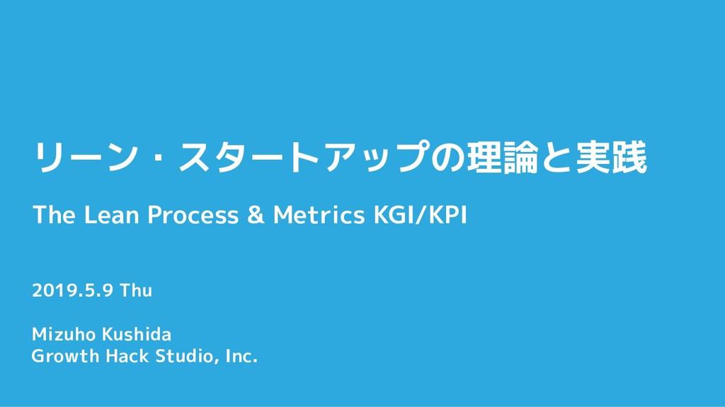 2019.5.9 Thu Mizuho Kushida Growth Hack Studio,...