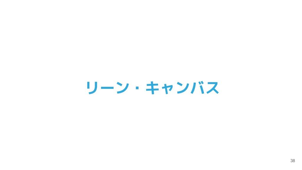 38 リーン・キャンバス