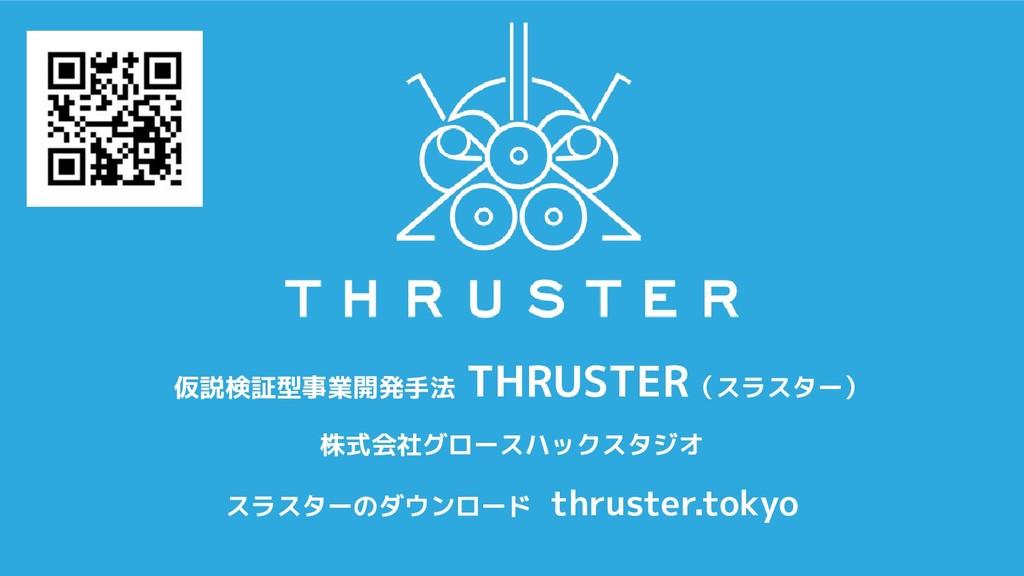 73 株式会社グロースハックスタジオ スラスターのダウンロード thruster.tokyo ...