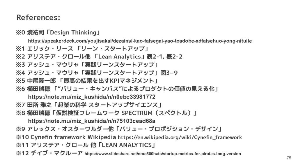 75 ※0 境祐司「Design Thinking」 https://speakerdeck....