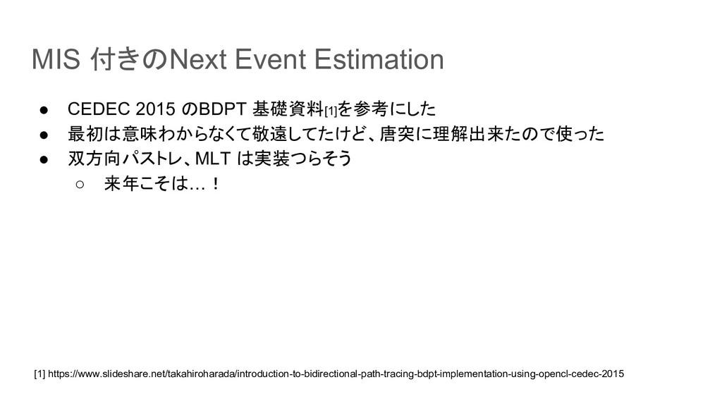 MIS 付きのNext Event Estimation ● CEDEC 2015 のBDPT...