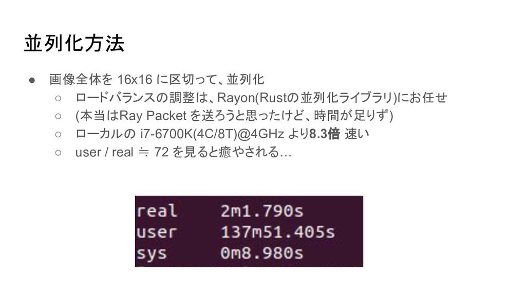 並列化方法 ● 画像全体を 16x16 に区切って、並列化 ○ ロードバランスの調整は、Ray...