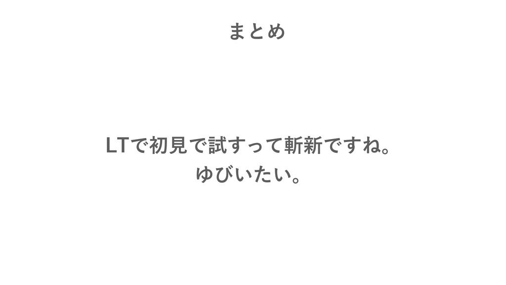·ͱΊ -5ͰॳݟͰࢼͬͯ͢৽Ͱ͢Ͷɻ Ώͼ͍͍ͨɻ
