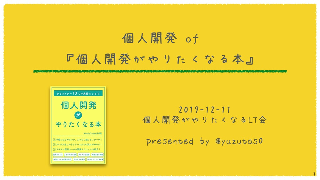 個人開発 of  『個人開発がやりたくなる本』    2019-12-11 個人...