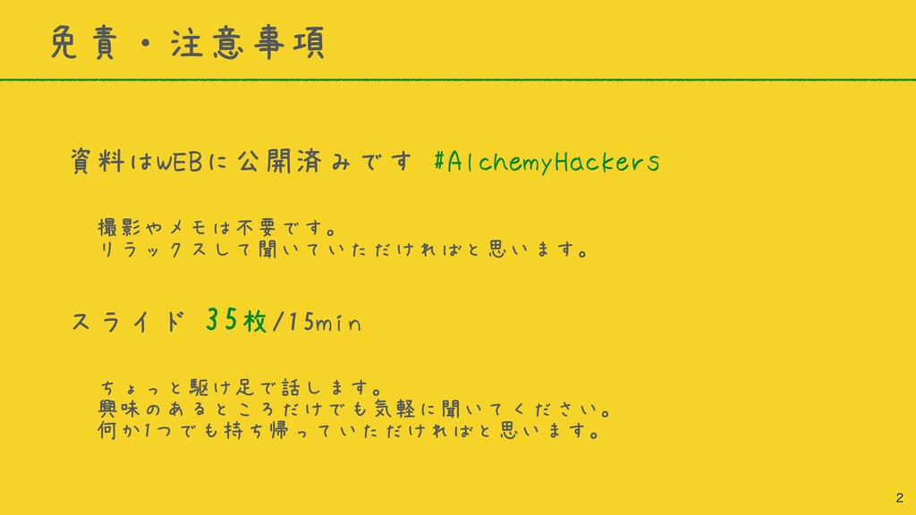 資料はWEBに公開済みです #AlchemyHackers  撮影やメモは不要です。  リ...