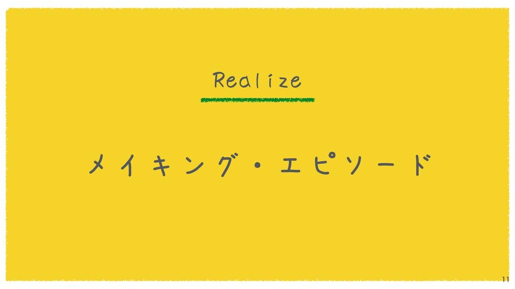 メイキング・エピソード  Realize