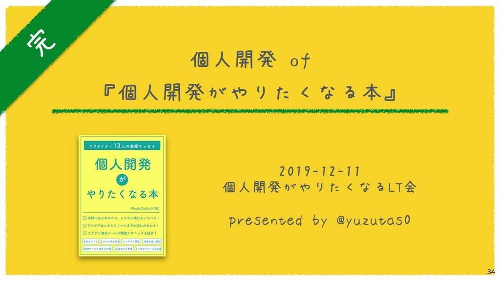 個人開発 of  『個人開発がやりたくなる本』    2019-12-11 個...