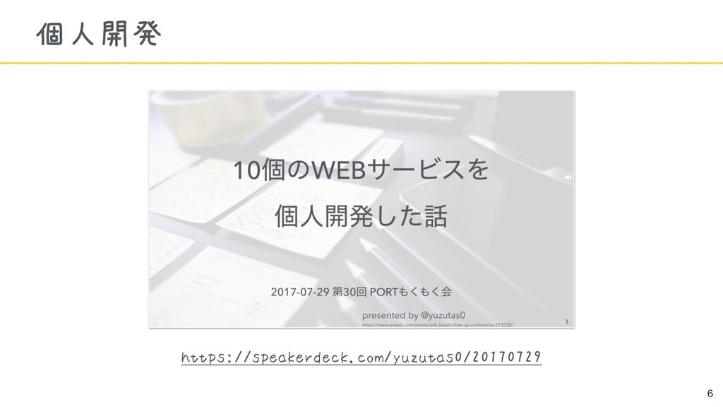 https://speakerdeck.com/yuzutas0/20170729   個人...