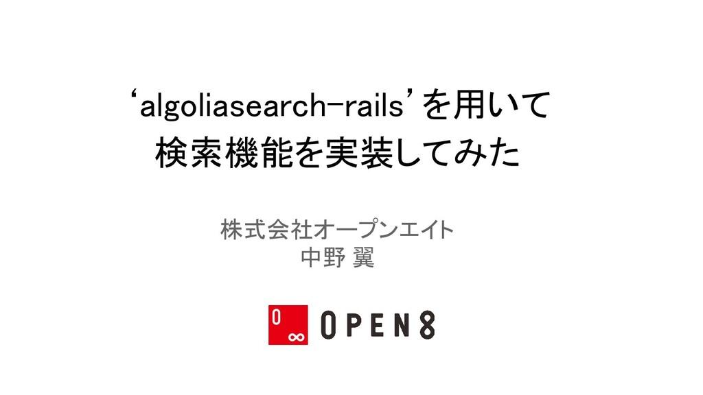 'algoliasearch-rails'を用いて 検索機能を実装してみた 株式会社オープ...