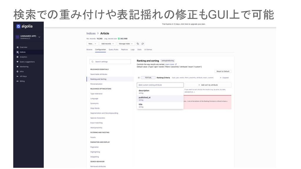 検索での重み付けや表記揺れの修正もGUI上で可能