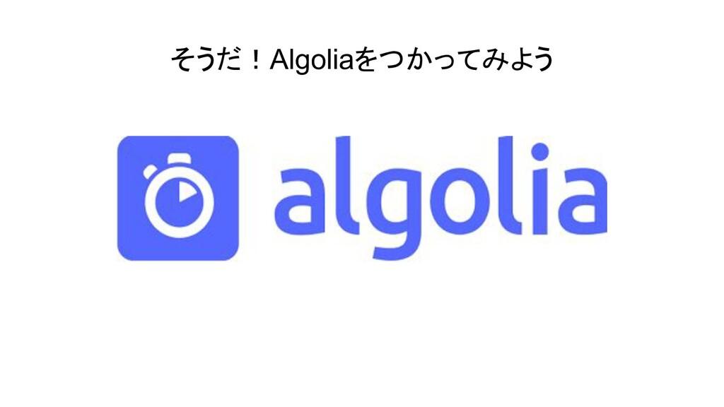そうだ!Algoliaをつかってみよう