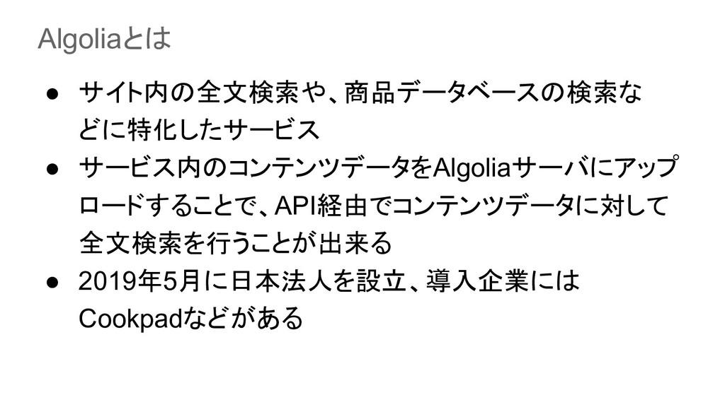Algoliaとは ● サイト内の全文検索や、商品データベースの検索な どに特化したサービス ...
