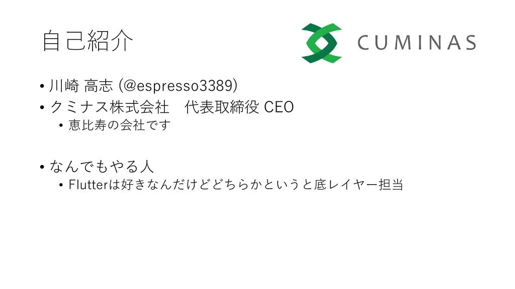 自己紹介 • 川崎 高志 (@espresso3389) • クミナス株式会社 代表取締役 C...