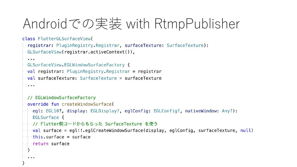 Androidでの実装 with RtmpPublisher
