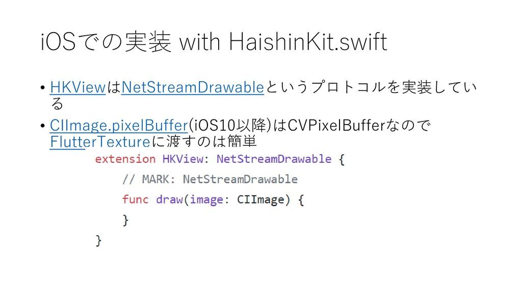 iOSでの実装 with HaishinKit.swift • HKViewはNetStrea...